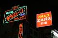 Tokyo in 2006