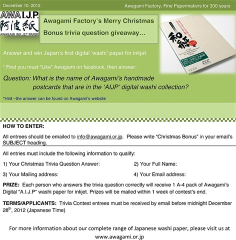 Awagami inkjet paper giveaway