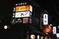 Kyoto - Jan 2011 58